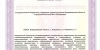 Лицензия от 22.12.2016 № ЛО-33-01-002303 _Страница_05