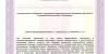 Лицензия от 22.12.2016 № ЛО-33-01-002303 _Страница_09