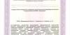 Лицензия от 22.12.2016 № ЛО-33-01-002303 _Страница_12