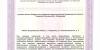 Лицензия от 22.12.2016 № ЛО-33-01-002303 _Страница_18