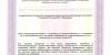 Лицензия от 22.12.2016 № ЛО-33-01-002303 _Страница_20