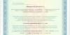 Лицензия на ВМП от 31.01.2012_Страница_1