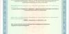 Лицензия на ВМП от 31.01.2012_Страница_3