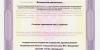 Лицензия на мед деятелньость № ЛО-33-01-002651 от 07.09.2018 - 0001-1