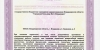 Лицензия на мед деятелньость № ЛО-33-01-002651 от 07.09.2018 - 0003-1