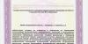 Лицензия на мед деятелньость № ЛО-33-01-002651 от 07.09.2018 - 0004-1