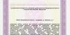 Лицензия на мед деятелньость № ЛО-33-01-002651 от 07.09.2018 - 0005-1