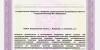 Лицензия на мед деятелньость № ЛО-33-01-002651 от 07.09.2018 - 0006-1