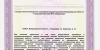 Лицензия на мед деятелньость № ЛО-33-01-002651 от 07.09.2018 - 0007-1