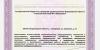 Лицензия на мед деятелньость № ЛО-33-01-002651 от 07.09.2018 - 0008-1