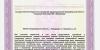 Лицензия на мед деятелньость № ЛО-33-01-002651 от 07.09.2018 - 0009-1