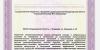 Лицензия на мед деятелньость № ЛО-33-01-002651 от 07.09.2018 - 0010-1