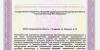 Лицензия на мед деятелньость № ЛО-33-01-002651 от 07.09.2018 - 0011-1