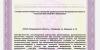 Лицензия на мед деятелньость № ЛО-33-01-002651 от 07.09.2018 - 0012-1