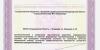 Лицензия на мед деятелньость № ЛО-33-01-002651 от 07.09.2018 - 0013-1