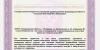 Лицензия на мед деятелньость № ЛО-33-01-002651 от 07.09.2018 - 0015-1