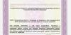 Лицензия на мед деятелньость № ЛО-33-01-002651 от 07.09.2018 - 0016-1