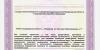 Лицензия на мед деятелньость № ЛО-33-01-002651 от 07.09.2018 - 0017-1