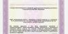 Лицензия на мед деятелньость № ЛО-33-01-002651 от 07.09.2018 - 0018-1