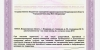 Лицензия на мед деятелньость № ЛО-33-01-002651 от 07.09.2018 - 0019-1