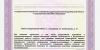Лицензия на мед деятелньость № ЛО-33-01-002651 от 07.09.2018 - 0020-1