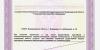 Лицензия на мед деятелньость № ЛО-33-01-002651 от 07.09.2018 - 0021-1