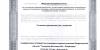 Лицензия на мед деятельность от 06.11.2015 г. № Ло-33-01-001987_Страница_01