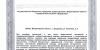 Лицензия на мед деятельность от 06.11.2015 г. № Ло-33-01-001987_Страница_02