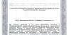 Лицензия на мед деятельность от 06.11.2015 г. № Ло-33-01-001987_Страница_06