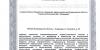 Лицензия на мед деятельность от 06.11.2015 г. № Ло-33-01-001987_Страница_09