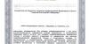 Лицензия на мед деятельность от 06.11.2015 г. № Ло-33-01-001987_Страница_10