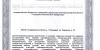 Лицензия на мед деятельность от 06.11.2015 г. № Ло-33-01-001987_Страница_11