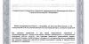 Лицензия на мед деятельность от 06.11.2015 г. № Ло-33-01-001987_Страница_13