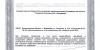Лицензия на мед деятельность от 06.11.2015 г. № Ло-33-01-001987_Страница_16