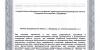 Лицензия на мед деятельность от 06.11.2015 г. № Ло-33-01-001987_Страница_17