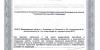 Лицензия на мед деятельность от 06.11.2015 г. № Ло-33-01-001987_Страница_21
