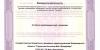 Лицензия на мед деятельность от 10.10.2017 г. № ЛО-33-01-002453_Страница_01