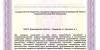 Лицензия на мед деятельность от 10.10.2017 г. № ЛО-33-01-002453_Страница_03