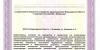 Лицензия на мед деятельность от 10.10.2017 г. № ЛО-33-01-002453_Страница_04