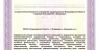Лицензия на мед деятельность от 10.10.2017 г. № ЛО-33-01-002453_Страница_05