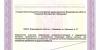 Лицензия на мед деятельность от 10.10.2017 г. № ЛО-33-01-002453_Страница_08