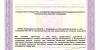 Лицензия на мед деятельность от 10.10.2017 г. № ЛО-33-01-002453_Страница_14