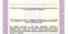 Лицензия на мед деятельность от 10.10.2017 г. № ЛО-33-01-002453_Страница_15
