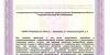Лицензия на мед деятельность от 10.10.2017 г. № ЛО-33-01-002453_Страница_17
