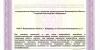 Лицензия на мед деятельность от 10.10.2017 г. № ЛО-33-01-002453_Страница_18