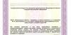 Лицензия на мед деятельность от 10.10.2017 г. № ЛО-33-01-002453_Страница_19