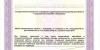 Лицензия на мед деятельность от 10.10.2017 г. № ЛО-33-01-002453_Страница_20
