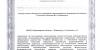 Лицензия на мед деятельность от 19.12.2014 г. № ЛО-33-01-001746_Страница_04