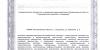 Лицензия на мед деятельность от 19.12.2014 г. № ЛО-33-01-001746_Страница_05