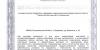 Лицензия на мед деятельность от 19.12.2014 г. № ЛО-33-01-001746_Страница_07